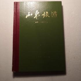 山东旅游~1989年合订本(精装本)