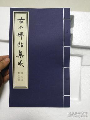 古今碑帖集成 第六六册 《蓝云屏书明智居士墓碣》 一册全