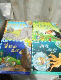 麦克米伦世纪神奇的动物系列――热带雨林游记,奇妙的森林,非洲大草原,海洋探险(4册全合售)