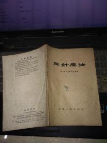 耳针疗法--[河北省中医研究院 编著 59年绝版 原版中医旧书(河北人民出版社)1959年初版