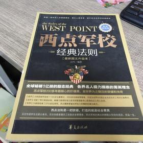 西点军校经典法则:最新图文升级本(菁英修炼版)