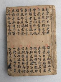 清或民国手抄(稿)楹联书 书法有高古之气