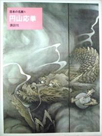 日本の名画〈6〉円山応挙 (1973年)