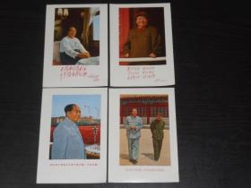 毛主席、林彪画片共4张合售(64开,尺寸:15*10.3公分)