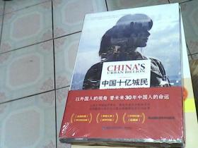 中国十亿城民:人类历史上最大规模人口流动背后的故事