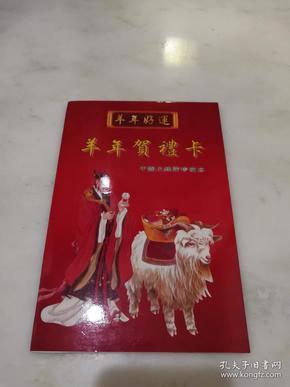 羊年贺礼金银币纪念册