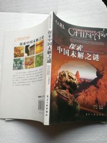 中国青少年成长必读:探索中国未解之谜(最新彩色图文版)