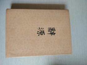 辞源(修订本) 第四册