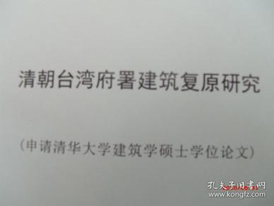 清朝台湾府署建筑复原研究,王贵祥教授签名
