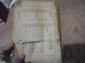 民间医药顾问 内科门(民国)