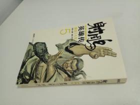 射雕英雄传 5 英雄传(漫画)降龙十八掌