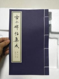 古今碑帖集成 第五二册 《康有为题南洋小卢诗》 《张荫椿书慧华庵记》二种一册全