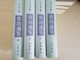 资治通鉴(全四册)【实物拍图】