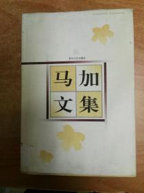 马加文集 6(大32开精装 品相如图)