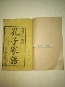 古籍珍本-清光绪元年木刻本《孔子家语》十卷一册全