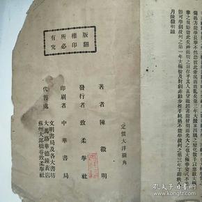 太极答问(附单式练法)【道林纸印,民国致柔拳社发行】