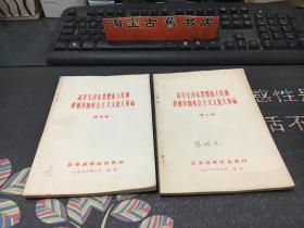 高举毛泽东思想伟大红旗积极参加社会主义文化大革命(第2.4集)
