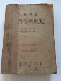 普通化学原理/布林克利著 常伯华译(1947年上海一版