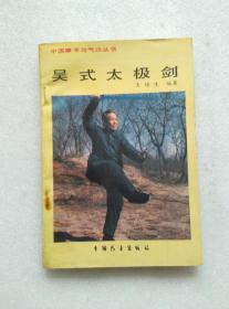 吴式太极剑