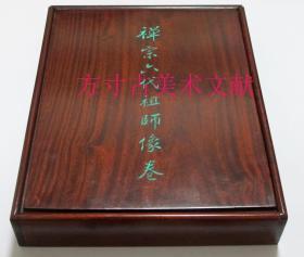 禅宗六代祖师像卷 原木箱原函原布袋 精装折卷 附册收藏证齐全 收藏证编号113
