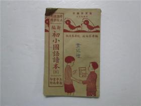 民国30年版 新编初小国语读本 (三) 小32开