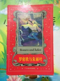 连环画:彩图英汉双语(罗密欧与朱丽叶)品相以图片为准
