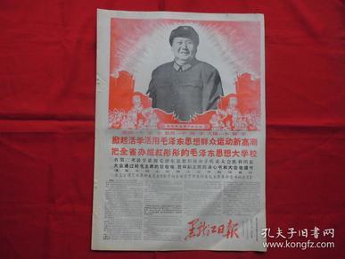 黑龙江日报===原版老报纸===1968年4月29日===8版全。省第二次活学活用毛泽东思想积极分子代表大会胜利闭幕【潘复生】同志致闭幕词。大幅套红毛像。