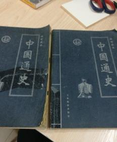 【传世藏本】中国通史二卷三卷