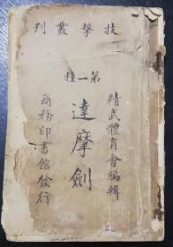 达摩剑(民国十七年版本)