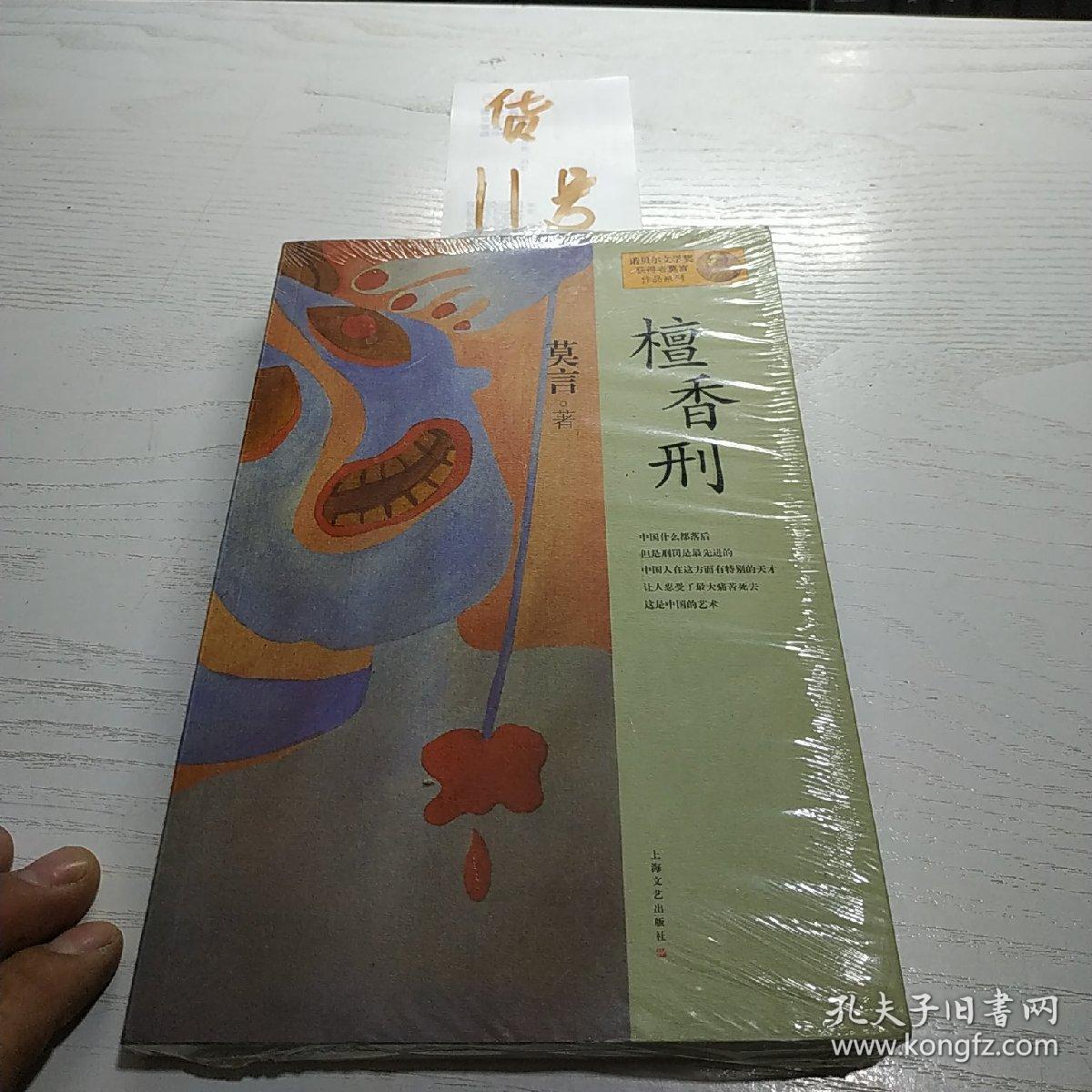 檀香刑:莫言作品系列