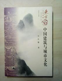 中国建筑与城市文化【作者 吴良镛 签赠本】