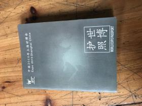 3070:中国2010年上海世博会 世博护照盖有45个戳,比较稀见的护照