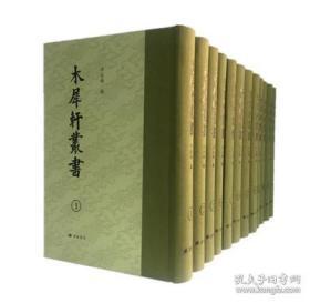 木犀轩丛书(精装  全十二册)
