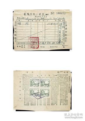 1952年台湾省统一发票 贴孙中山印花税票4方连 左右两侧各印3字宣传标语