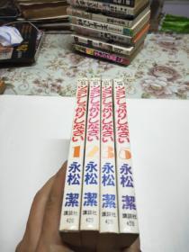 日本原版32开漫画日文原文日语--   ツヨシしっかりしなさい  (1--5 )缺第4册(共4本合售)