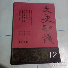 文史知识1985年第12期。