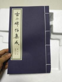 古今碑帖集成 第四八册 《吴大澂篆书》 《陶睿宣书陶君墓表》 二种一册全