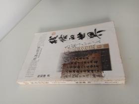 线条的世界:中国书法文化史