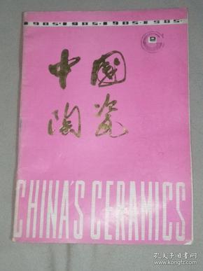 中国陶瓷 1985年第2期