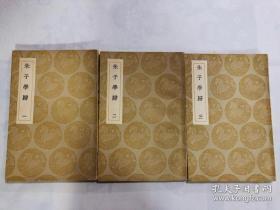 民国 丛书集成初编 朱子学归   全3册