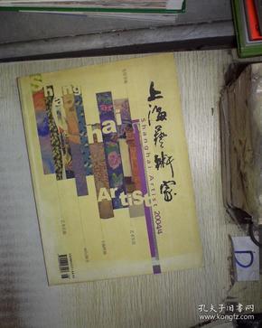 上海艺术家  2004 4