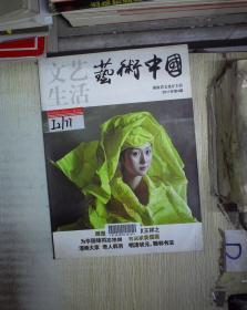 文艺生活  艺术中国  2011    4 。、