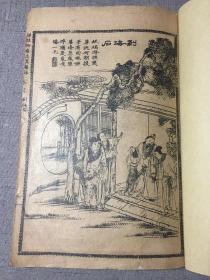 民国罕见版 详注聊斋志异图咏 卷六 内有绣像8幅 赠书籍保护袋