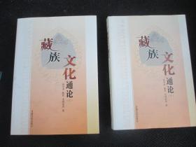 藏族文化通论【上下册(上册为八五品)】