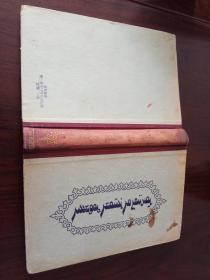 蒙古秘史 (蒙文)1957年一版二印 精装