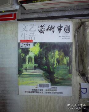 文艺生活  艺术中国  2011    5。、