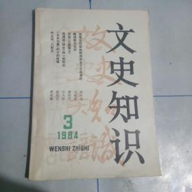 文史知识。1984年第三期。