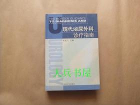 现代泌尿外科诊疗指南