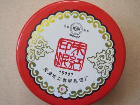 天津市文教用品四厂,大号《胜利牌朱红印泥》500克/盒,库存品,未使用,无变质跑油