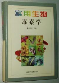 实用生物毒素学 陈宁庆/主编 中国科学技术出版社 精装16开/现货